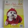 หมา (ไม่) หมา พิมพ์ครั้งที่ 2 ชนกพร จันทวิบูลย์ เขียน***สินค้าหมด***