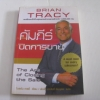 คัมภีร์ปิดการขาย (The Art of Closing the Sale) Brian Tracy เขียน พันโท อานันต์ ชินบุตร แปล***สินค้าหมด***