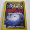 NATIONAL GEOGRAPHIC ฉบับภาษาไทย ตุลาคม 2548 เฮอริเคน มหาวาตภัยถล่มโลก***สินค้าหมด***