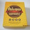 ถอดรหัสใจ(Kokology) ชุด Boxset 4 เล่ม Tadahiko Nagao & Isamu Saito เขียน ธีรพร วิบูลพัฒนะวงศ์และสุธินี สุขประเสริฐ แปล***สินค้าหมด***
