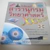 สารานุกรมวิทยาศาสตร์คิงพิชเชอร์ เล่ม 10 การอนุรักษ์และสิ่งแวดล้อม รองศาสตราจารย์ ดร.สุนทร โคตรบรรเทา แปล