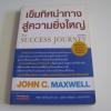 เข็มทิศนำทางสู่ความยิ่งใหญ่ (The Success Journey) John C. Maxwell เขียน ทศพล โสภโณวงศ์ แปล***สินค้าหมด***