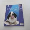 หมา (ไม่) หมา ชุด รักหมาให้เป็น ชนกพร จันทวิบูลย์ เขียน