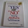 ระบบตัดสินใจไม่ให้พลาด (Yes or No) Spencer Johnson, M.D. เขียน เบญจพร ทังเกษมวัฒนา แปลและเรียบเรียง***สินค้าหมด***