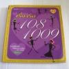 เรื่องรัก 108 1009 เล่ม 1 โดย เมอร์ลิน