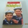 Insight Guides หน้าต่างสู่โลกกว้าง ทวีปยุโรป พวงนิล คำปังสุ์ แปล***สินค้าหมด***