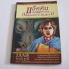 แจ็คคิน นักสู้ผู้ทระนง (Dragon's Blood) Jane Yolen เขียน ทินนารา แปลและเรียบเรียง