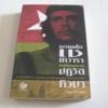 เอร์เนสโต เช เกวารา บันทึกสงครามปฏิวัติคิวบา วาด รวี แปล**สินค้าหมด***