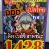การ์ดยูกิโอแปลไทย เด็ค เรย์จิ อาคาบะ DDD VOL.1