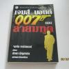 เจมส์ บอนด์ 007 ตอน ล่ายมทูต จอห์น การ์ดเนอร์ เขียน ศักดา บัญชาชน แปลและเรียบเรียง***สินค้าหมด***