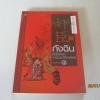 หนังสือชุด กันเปย ฉบับคนเดินดิน กังฉิน สิ่งโสโครกทางประวัติศาสตร์ พิมพ์ครั้งที่ 4 เล่าชวนหัว เขียน***สินค้าหมด***