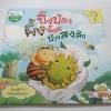 ปิ๊งป่อง ผึ้งน้อยช่างสงสัย พิมพ์ครั้งที่ 2 Irumi เรื่อง Yeakyung Park ภาพ ฐิติยา โรจน์สวัสดิ์สุข แปล