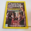 NATIONAL GEOGRAPHIC ฉบับภาษาไทย มิถุนายน 2553 พุทธคูหาแห่งตุนหวาง***สินค้าหมด***