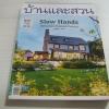 บ้านและสวน ฉบับที่ 456 สิงหาคม 2557 Slow Hands