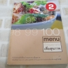 100 menu กำหนดอาหารเพื่อสุขภาพ พิมพ์ครั้งที่ 2 โดย กฤษฎี โพธิทัต