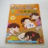 เก่งภาษาจีนด้วย 1,000 คำศัพท์และประโยค เล่ม 1