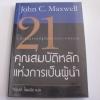 21 คุณสมบัติหลักแห่งการเป็นผู้นำ การเป็นบุคคลที่ผู้อื่นปรารถนาจะติดตาม พิมพ์ครั้งที่ 2 John C. Maxwell เขียน จตุรงค์ โสมนัส แปล***สินค้าหมด***