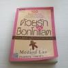 ด้วยรักและช็อกโกแลต พิมพ์ครั้งที่ 22 Medard Laz เรียบเรียง งามพรรณ เวชชาชีวะ แปล