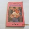 โจรกรรมหัวใจ (The Warrior) เฟย์รีน เพรสตัน เขียน ชารีมาส แปล