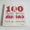 100 ขั้นตอนสู่ความล้มเหลว พิมพ์ครั้งที่ 2 ทีปกร วุฒิพิทยามงคล เขียน