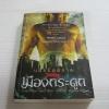 นครรัตติกาล เล่ม 1 เมืองกระดูก (The Mortal Instruments Book 1 City of Bones) คาสซานดรา แคลร์ เขียน ฤทัยรัตน์ สุขถาวร แปล