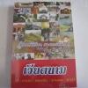 เวียตนาม : เที่ยวเองได้ง่าย ๆ สบายกระเป๋าสตางค์สไตล์ พี่วุฒิ & พี่เคท***สินค้าหมด***