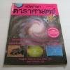 เปิดโลกดาราศาสตร์ พิมพ์ครั้งที่ 5 Jacquline Mitton & Simon Mitton เขียน นิพนธ์ ทรายเพชร แปล