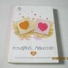 ความรู้สึกดี... ที่เรียกว่ารัก เล่ม 20 รวมนักเขียน***สินค้าหมด***