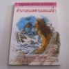 ตำนานทะเลสาบและแม่น้ำ (Legendes des lacs et rivieres) Bernard Clavel เขียน ดร.สุภาภรณ์ อาภาวัชรุตม์ แปล***สินค้าหมด***