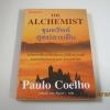 ขุมทรัพย์สุดปลายฝัน (The Alchemist) Paulo Coelho เขียน กอบชลีและกันเกรา แปล***สินค้าหมด***
