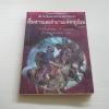 เรื่องราวและตำนานแห่งกรุงโรม (Contes et Legendes de la Naissance de Rome) F.Sautereau/F.Jacquet เขียน ดร.สอางค์ มะลิกุล แปล (มีตำหนินิดหน่อยค่ะ)