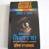 พินัยกรรมอันตราย (A Matter of Honour) Jeffrey Archer เขียน สุวิทย์ ขาวปลอด แปล***สินค้าหมด***