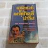 เฮมิงเวย์กับเหตุเกิดที่ปารีส (The Hemingway Papers) Vincent Cosgrove เขียน เกียรติสุดา แปล
