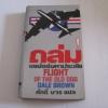 ถล่มเลเซ่อร์มหาประลัย (Flight of the Old Dog) Dale Brown เขียน ศักดิ์ บวร แปล***สินค้าหมด***