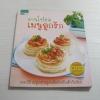 จานโปรด เมนูลูกรัก โดย นิตยสาร Health & Cuisine