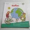หนังสือส่งเสริมการอนุรักษ์สิ่งแวดล้อม ชุด รู้รักษ์ พิทักษ์โลก รักษ์โลก Jean-Francois Noblet และ Catherine Levesque เรื่อง Laurent Audouin ภาพ กานดา วิถี แปล