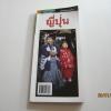 คู่มือนักเดินทางฉบับพกพา ญี่ปุ่น พิมพ์ครั้งที่ 4 โดย ทีมงานนิตยสารเที่ยวรอบโลก