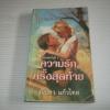 ความรักครั้งสุดท้าย (Sapphire Lightning) เฟย์รีน เพรสตัน เขียน กัณหา แก้วไทย แปล