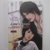สายลับ แสนรัก (Love's Leonic) ติยาภัทร เขียน