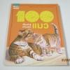 100 เรื่องน่ารู้เกี่ยวกับแมว สตีฟ ปาร์กเกอร์ เขียน จัตวา สุขถนอมวงศ์ แปล***สินค้าหมด***