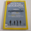 NATIONAL GEOGRAPHIC ฉบับภาษาไทย มีนาคม 2549 เผยเส้นทางมนุษย์ครองโลก***สินค้าหมด***