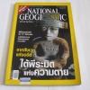 NATIONAL GEOGRAPHIC ฉบับภาษาไทย ตุลาคม 2549 ใต้พีระมิดแห่งความตาย***สินค้าหมด***