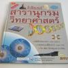 สารานุกรมวิทยาศาสตร์ เล่ม 9 อวกาศและเวลา รองศาสตราจารย์ ดร.สุนทร โคตรบรรเทา แปล