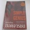 ผ่าเกมร้อนยอดจารชน (Simplle Genius) David Baldacci เขียน ปิยะภา แปล***สินค้าหมด***