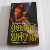 ถอดรหัสพิศวาส (The Code of Love) Lesley Kay เขียน นับเดือน แปล***สินค้าหมด***
