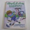 เฮนรี่ตัวร้ายยอดนักเตะ (Horrid Henry and The Football Fiend) Francesca Simon เขียน Tony Ross ภาพ ดาวเหนือ แปล***สินค้าหมด***