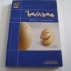 ไข่กวน โดย กจดต***สินค้าหมด***