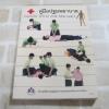 คู่มือปฐมพยาบาล (First Aid Manual) พิมพ์ครั้งที่ 10 โดย ศูนย์ฝึกอบรมปฐมพยาบาลและสุขอนามัย สภากาชาดไทย