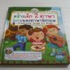 สร้างเด็ก 2 ภาษาด้วยเพลงภาษาอังกฤษ (Traditional Songs for Kids) ไม่มี DVD