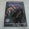 มหาสงครามแห่งมนตรา ตอน อนธการเริ่มมาเยือน (The Dark is Rising) Susan Cooper เขียน นุจรี เอ็น. วารี แปล